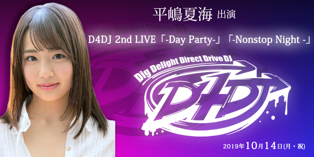 D4DJ 2nd LIVE「-Day Party-」「-Nonstop Night -」
